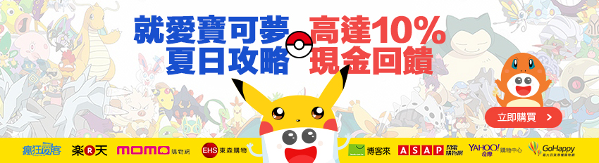 就愛寶可夢Pokemon
