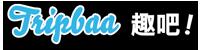 趣吧!Tripbaa 促銷優惠活動